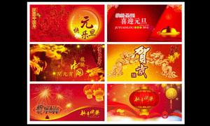 喜庆的元旦和新年海报PSD分层素材
