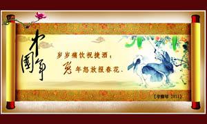 中国风画卷设计PSD分层素材