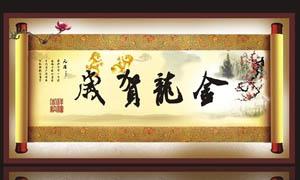 中国古风卷轴画矢量素材
