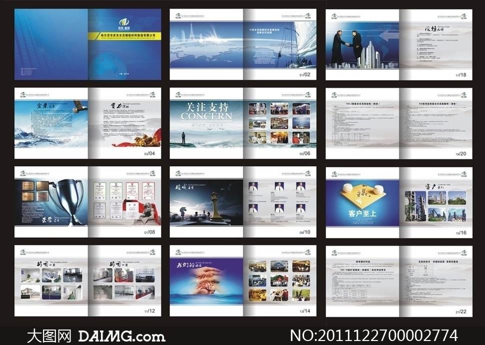 商务企业画册模板psd分层素材下载 关键词: 商务画册画册设计扉页画册