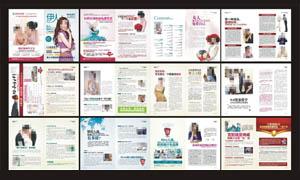 妇科杂志和画册设计矢量素材