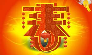 2012年恭贺新春矢量素材