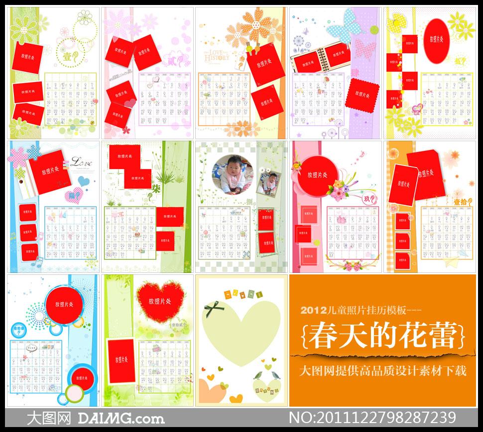 {春天的花蕾}2012儿童照片挂历模板(卡通方形日历条)