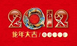 2012字体设计矢量素材