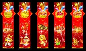 2012年春节条幅广告设计矢量素材