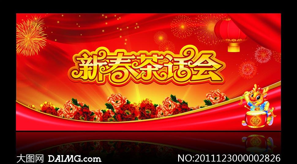 新春茶话会背景板设计矢量素材
