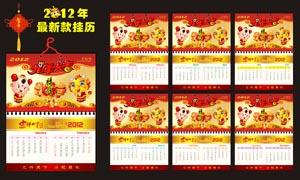 2012年新年挂历设计矢量素材
