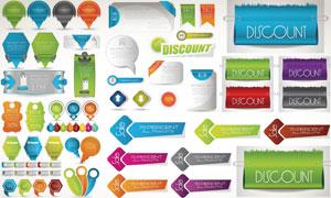 WEB2.0潮流时尚网页设计元素矢量素材