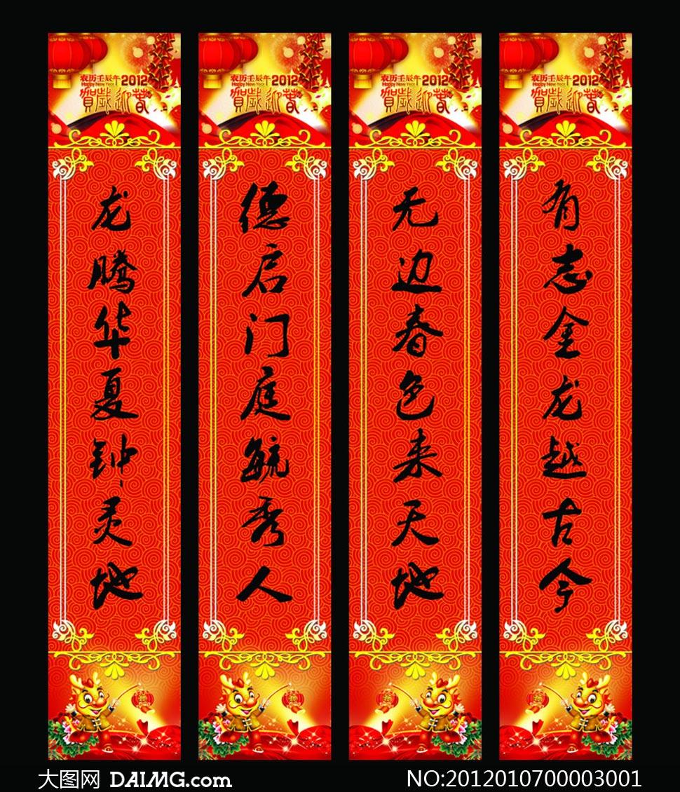 星光龙福飘带红色背景喜庆边框灯花龙年新年素材psd分层素材源文件