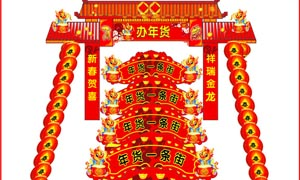 2012龙年年货街装饰设计矢量素材