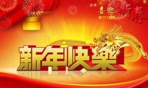 新年快乐龙年海报设计PSD源文件