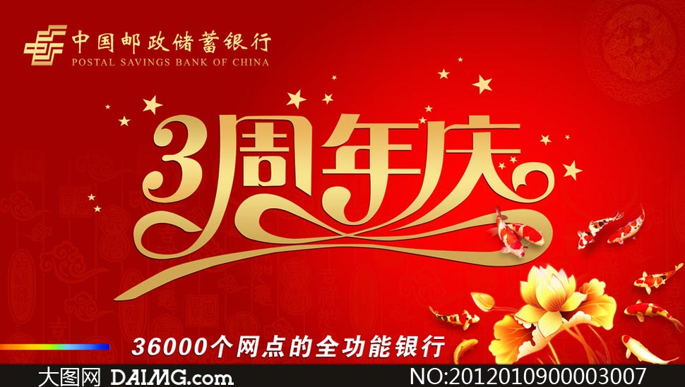 中国邮政3周年庆典背景设计psd源文件