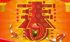 2012年喜庆海报设计PSD源文件