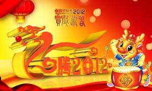 2012新年龙年海报免费PSD素材