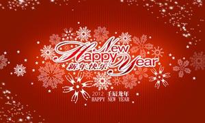 新年快乐梦幻背景设计免费PSD素材