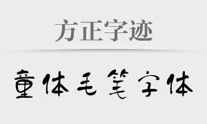 方正字迹系列之童体毛笔字体