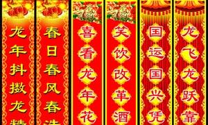 春节对联设计PSD分层素材