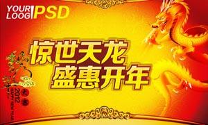 龙年吊旗海报设计PSD分层素材