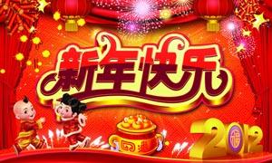 新年快乐喜庆海报设计PSD分层素材