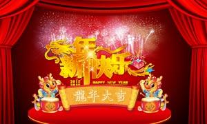 新年快乐字体设计免费PSD素材