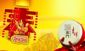 2012春节贺卡封面设计PSD分层素材