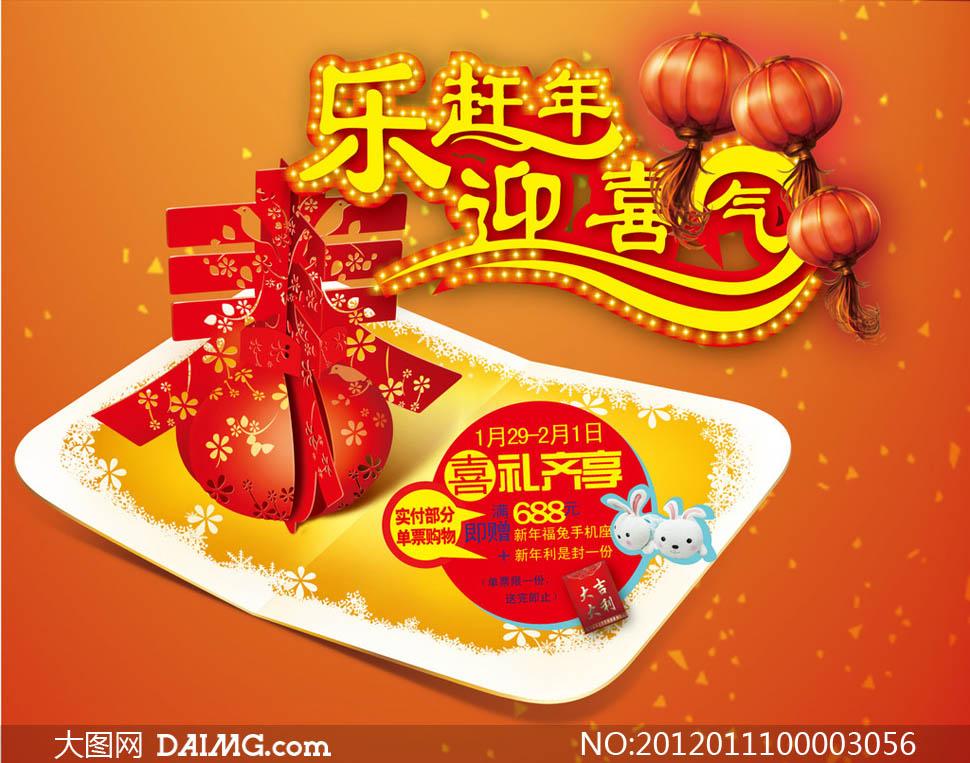 春节海报设计说明