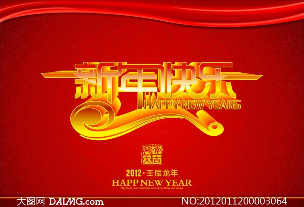 新年快乐黄金艺术字设计矢量素材