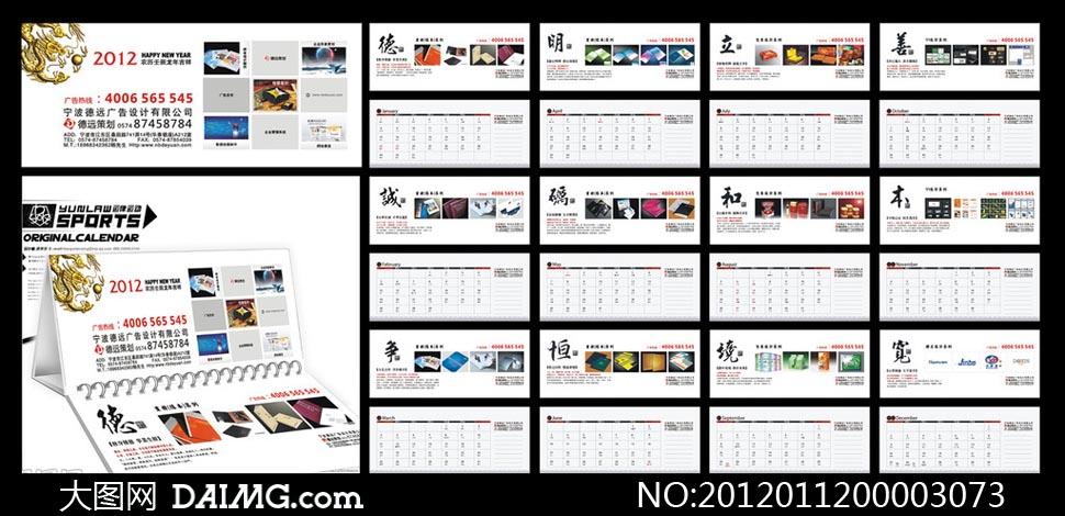 2012年广告公司台历设计矢量素材