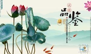 荷塘月色中国风海报设计矢量素材
