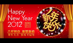 2012年新年快乐吊旗设计矢量素材