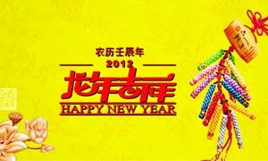 2012龙年吉祥吊旗设计矢量素材