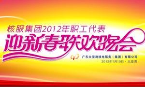 龙年春节联欢晚会背景设计矢量素材