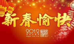 2012新春愉快海报设计PSD源文件