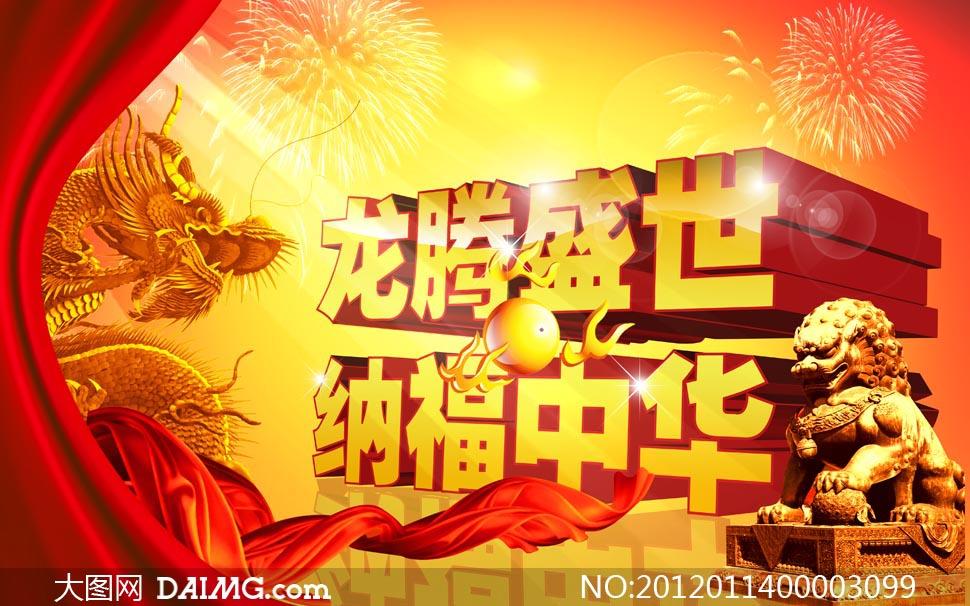 龙腾盛世祝福中华海报设计矢量素材高清图片
