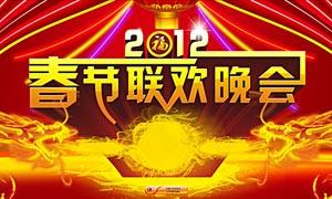 2012年春节联欢晚会背景设计PSD分层素材