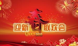 2012迎新春联欢会背景设计免费PSD素材