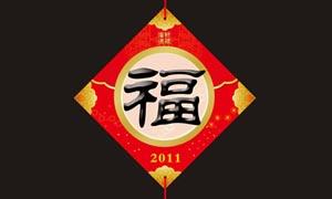2012春节福字和灯笼挂坠设计PSD素材