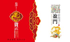 2012龙年春节吊旗设计PSD源文件