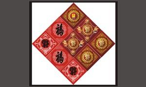 春节福字设计矢量素材