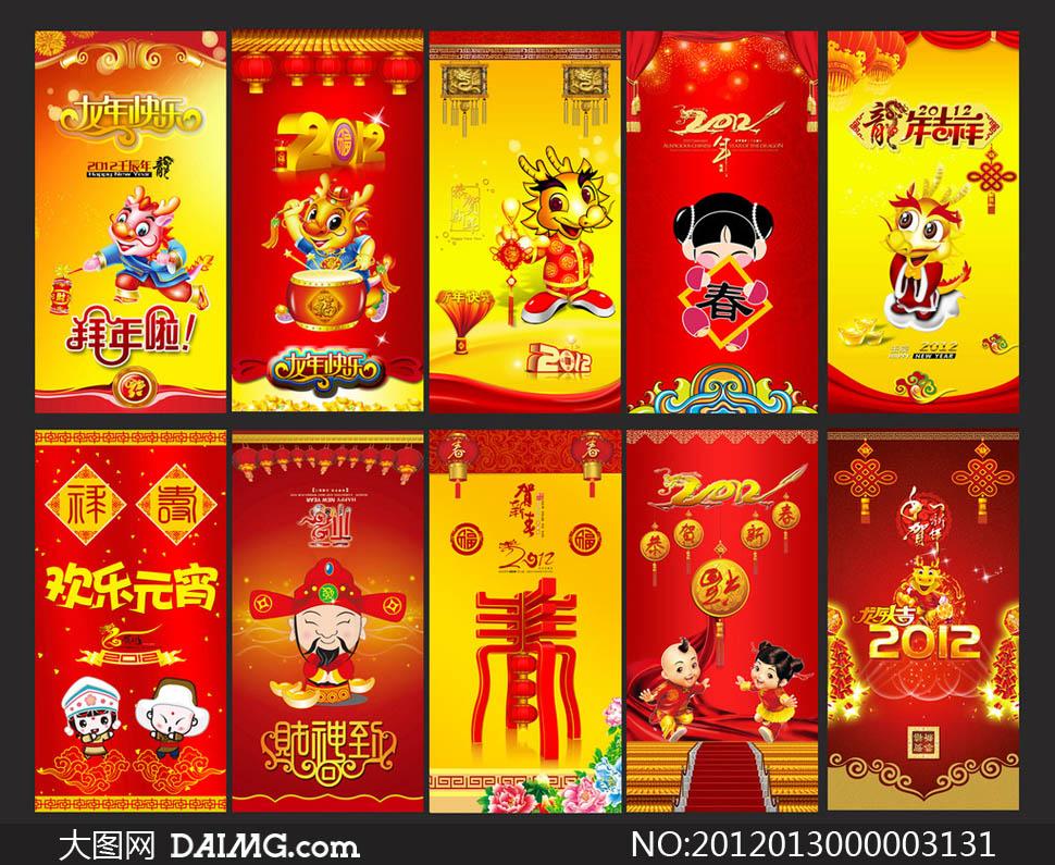 2012春节和元宵节展板设计psd素材