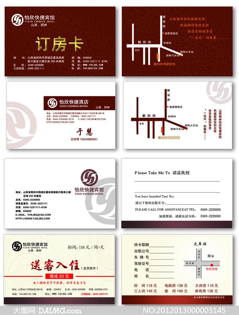 酒店名片和订房卡设计psd素材