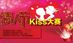 情人节活动宣传海报矢量素材