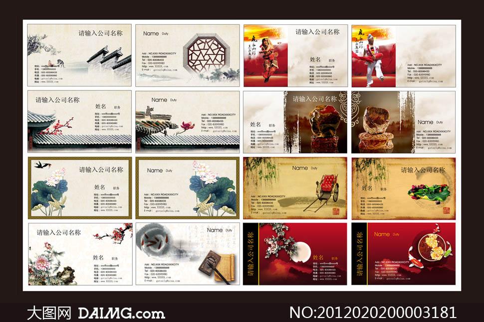 中国风名片设计模板矢量源文件