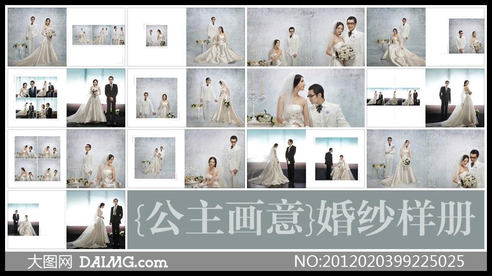 {公主画意}婚纱样册 - 大图网设计素材下载图片