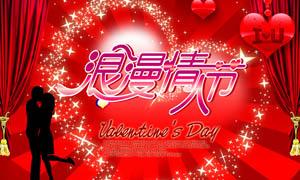浪漫情人节星光海报设计免费PSD素材