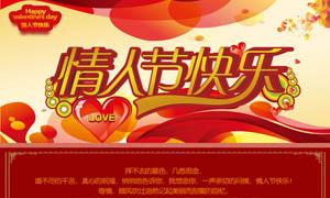 情人节快乐海报设计PSD分层素材