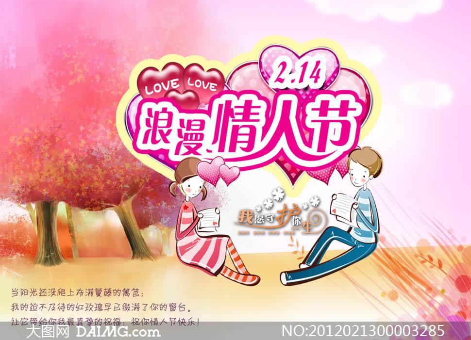 浪漫情人节卡通海报设计psd源文件
