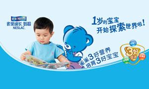 雀巢成长奶粉广告海报设计源文件
