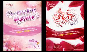 三八妇女节粉色海报设计PSD分层素材