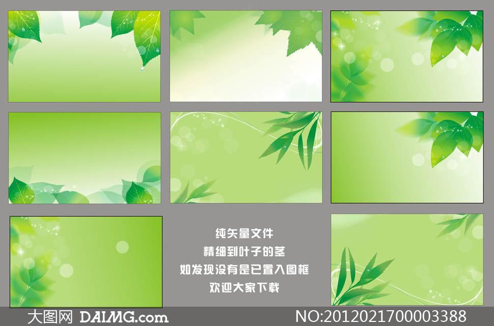 淘宝上传图片不清晰_绿色名片背景设计矢量素材_大图网图片素材